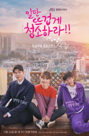 [DRAMA FEVER] CLEAN WITH PASSION FOR NOW