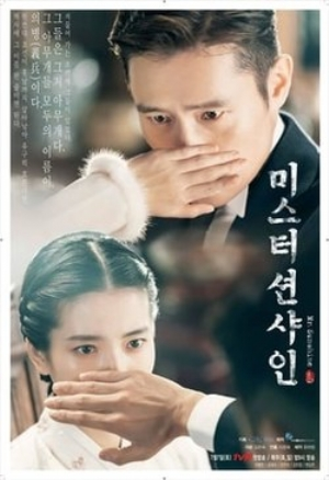 [DRAMA FEVER] MR. SUNSHINE